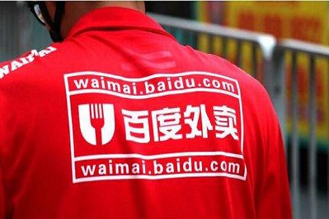 baidu外卖 否认全盘接手,百度外卖或与顺丰成立合资公司 短网址资讯