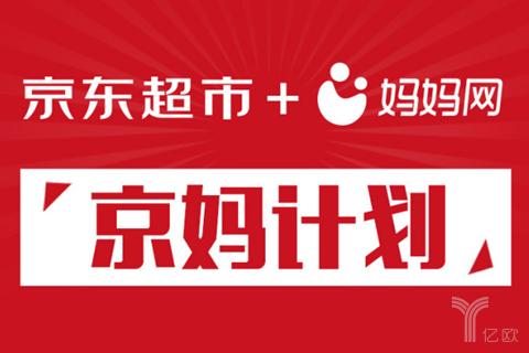 京东超市,京妈计划,妈妈网,京东超市,妈妈网,京妈计划,母婴行业,内容电商
