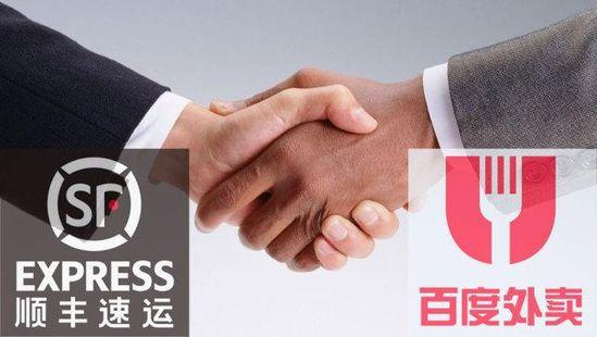 百度外卖和顺丰快递即将成立合资公司 短网址资讯