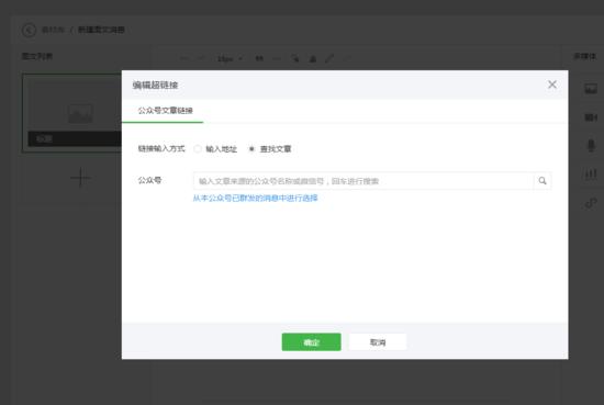 公众号新商机:可插入文章链接 ,帮客户打广告 短网址资讯 第3张