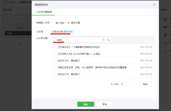 公众号新商机:可插入文章链接 ,帮客户打广告 短网址资讯 第4张
