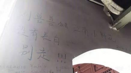 穷游文青的艳遇大戏,都在青旅的墙上...... 短网址资讯 第7张
