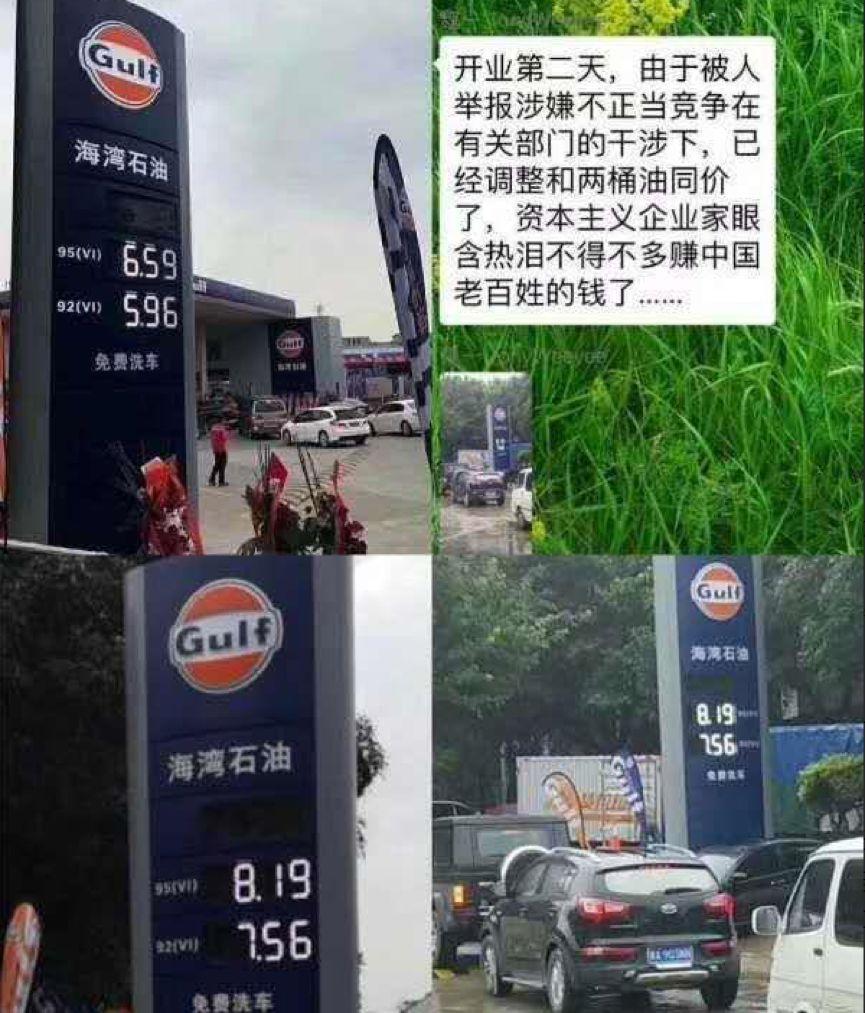 美国石油公司刚来中国卖低价油,就被发改委逼着涨回去? 短网址资讯 第2张